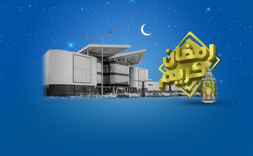 Celebrate Ramadan With Packages Mall